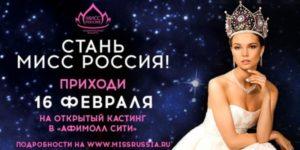 Приходите на открытый кастинг «Мисс Россия 2019»!