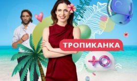 Легенда возвращается: телеканал «Ю» перезапускает «Тропиканку»