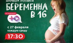 «Беременна в 16» по-русски: на канале «Ю» состоится премьера громкого реалити