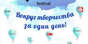 Журнал «Вокруг света» приглашает на арт-фестиваль «КругARTсветка»