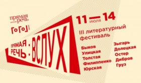 Долецкая, Толстая, Быков и другие писатели примут участие в литературном фестивале «ВСЛУХ»