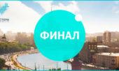 Объявлены даты финала первого сезона конкурса «Мастера гостеприимства»