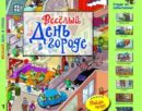Книги для маленького мальчика: «Веселый день в городе» Николаса Харриса